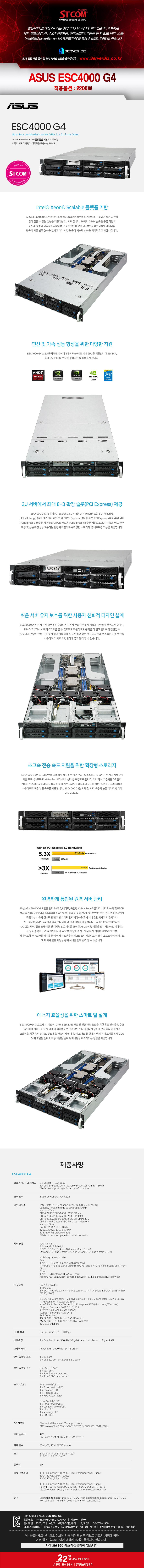 ASUS ESC4000 G4 2200W