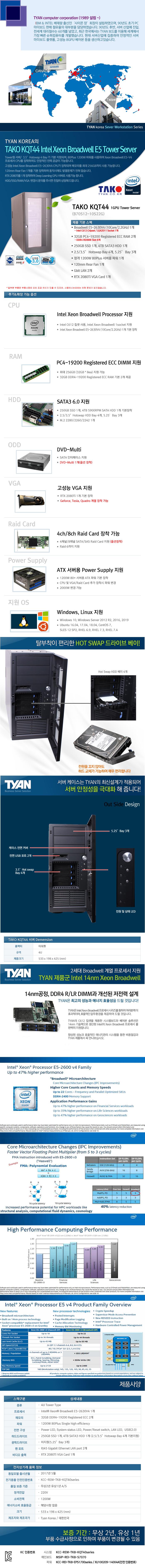 TYAN  TAKO-KQT44-(B70S12-10S22G)-1GPU(64GB, SSD 250GB + 4TB)