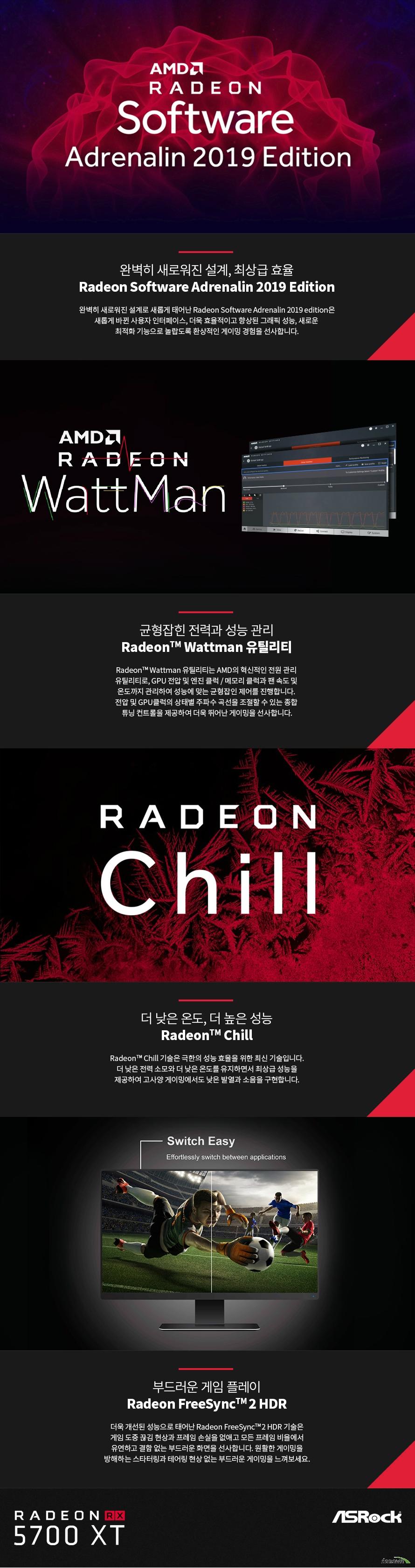 ASRock  라데온 RX 5700 XT CHALLENGER D OC D6 8GB 에즈윈