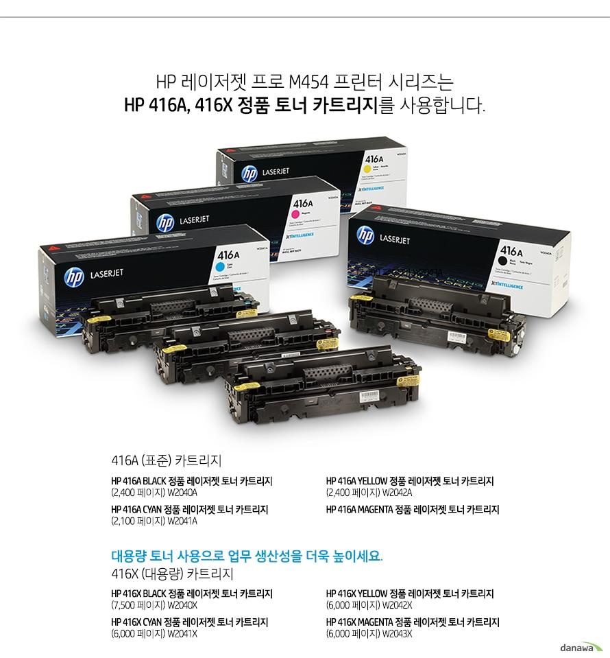 HP 컬러 레이저젯 프로 M454nw (기본토너)