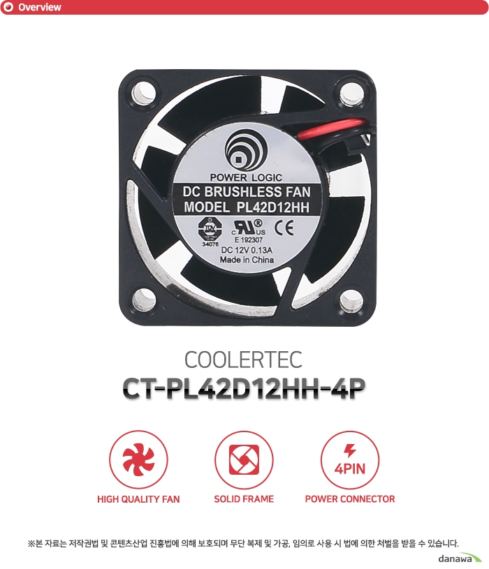 COOLERTEC CT-PL42D12HH-4P