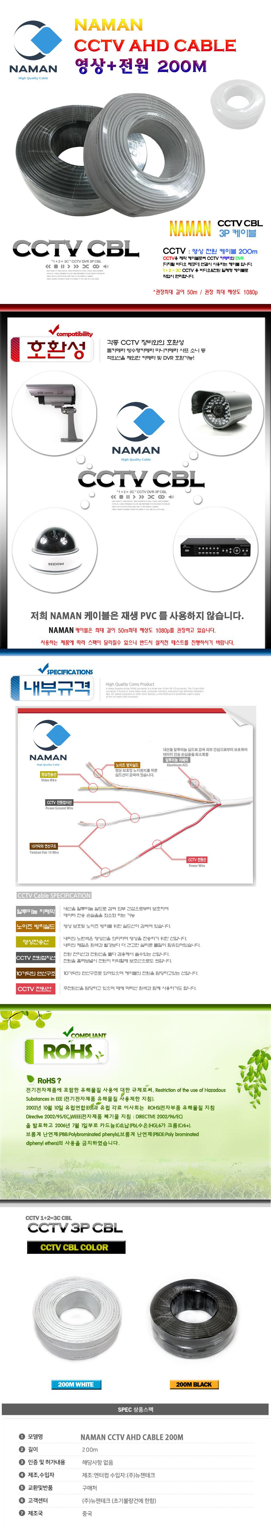 뉴젠테크 NAMAN CCTV AHD 케이블 블랙 (200m)