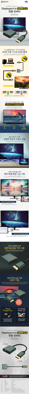 대원TMT DW-DPTH01 DP to HDMI v2.0 변환 컨버터
