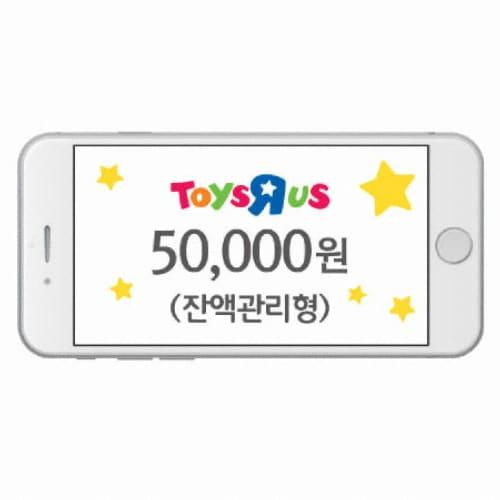 토이저러스 잔액관리형 모바일 금액권 (5만원)