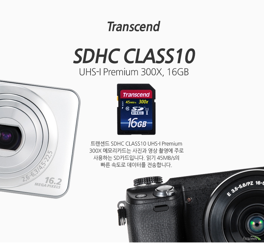 트랜센드 SDHC CLASS10 UHS-I Premium 300X (16GB)