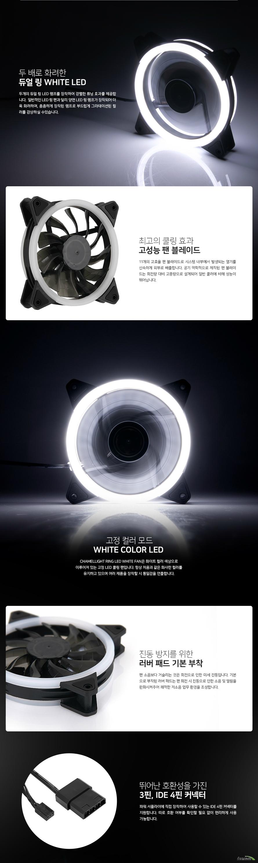 대양케이스  CHAMELLIGHT WHITE 120 듀얼링