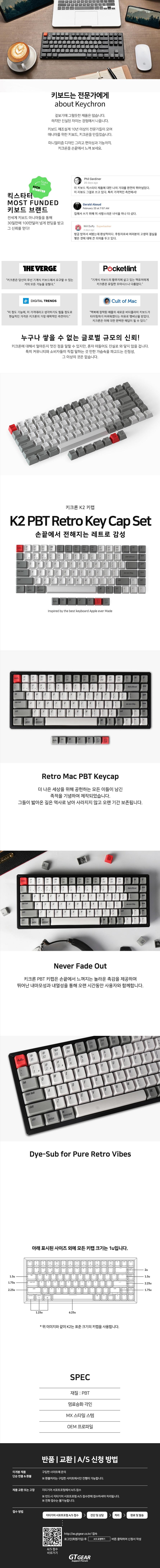 Keychron K2 PBT 레트로 키캡세트 한글