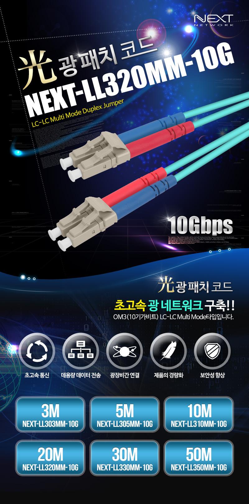 이지넷유비쿼터스  10G LC-LC 광 패치코드 케이블(20m, NEXT-LL320MM-10G)