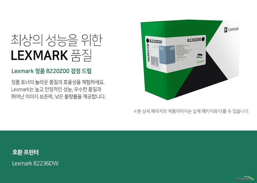 최상의 성능을 위한 Lexmark 품질 Lexmark 정품 B220Z00 검정 드럼 정품 토너의 놀라운 품질과 효율성을 체험하세요. Lexmark는 높고 안정적인 성능, 우수한 품질과 뛰어난 이미지 보존력, 낮은 불량률을 제공합니다. 호환 프린터 Lexmark B2236DW Lexmark 품질과 안정성 최상의 성능을 위한 Lexmark 정품 카트리지의 우수한 품질과 내구성이 뛰어난 고성능 인쇄로 불량 없이 빠르게 출력하고 오랜기간 말끔하게 추억과 문서를 보존하세요