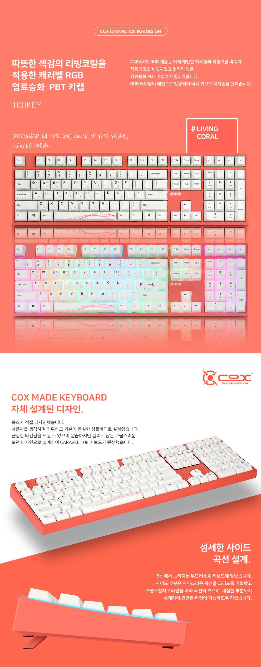 COX  CARAVEL108 게이트론 교체축 RGB 염료승화 PBT 리빙코랄(황축)