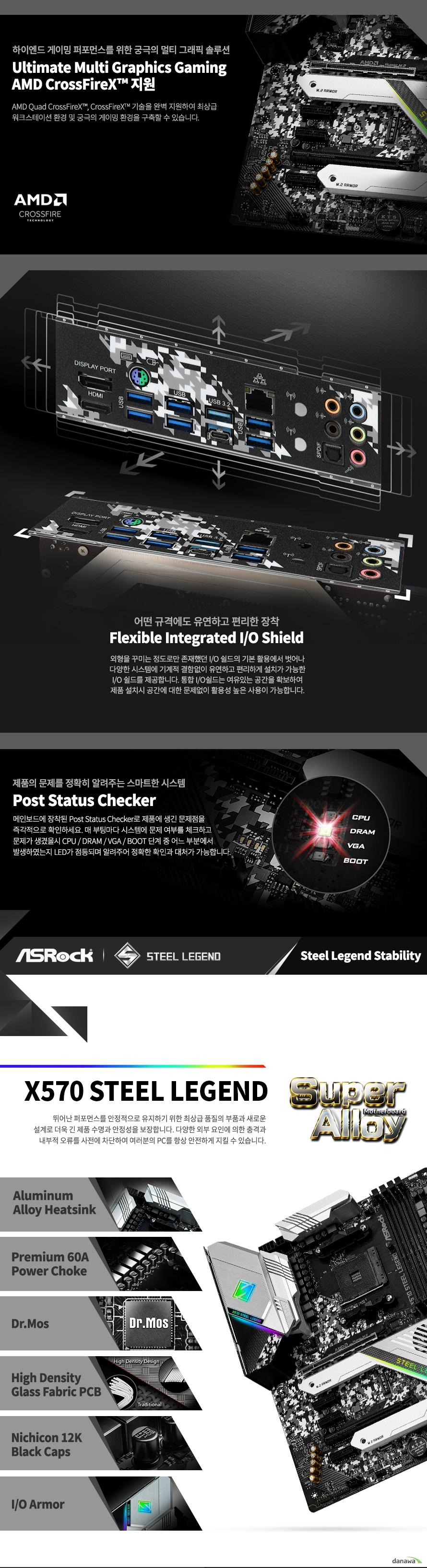 ASRock  X570 스틸레전드 에즈윈