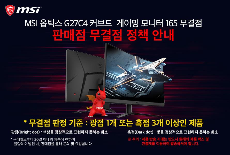MSI 옵틱스 G27C4 커브드 게이밍 165 무결점