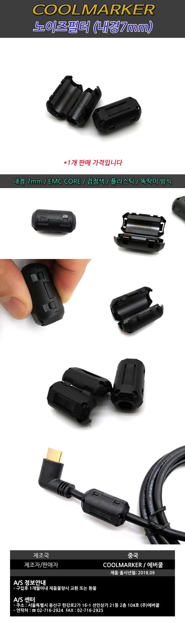 EVERCOOL COOLMARKER 7mm 노이즈 필터