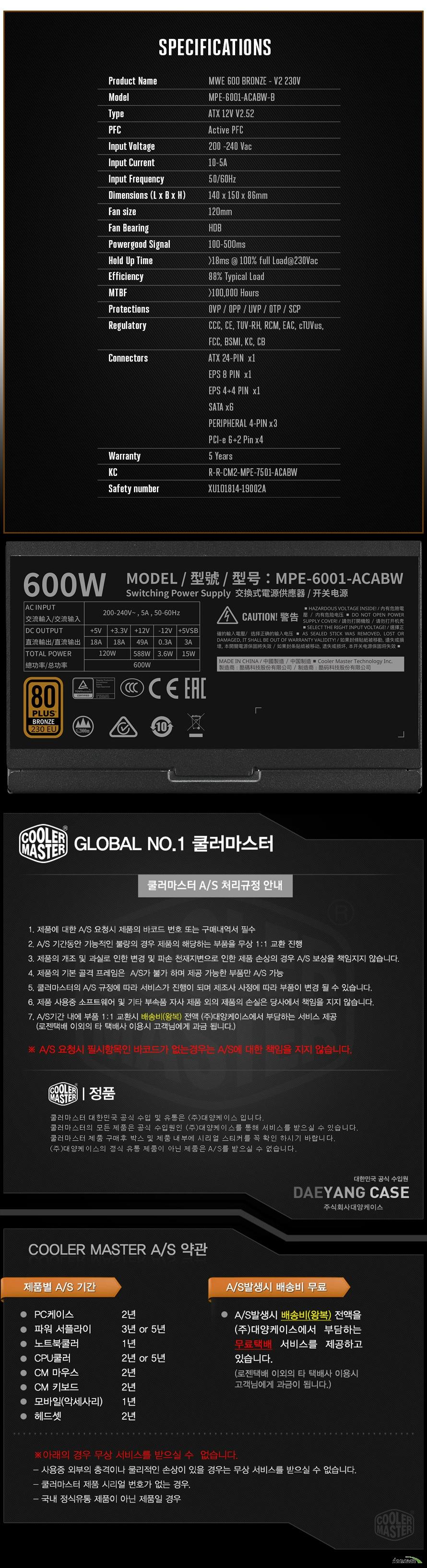 쿨러마스터 MWE 600 BRONZE V2 230V