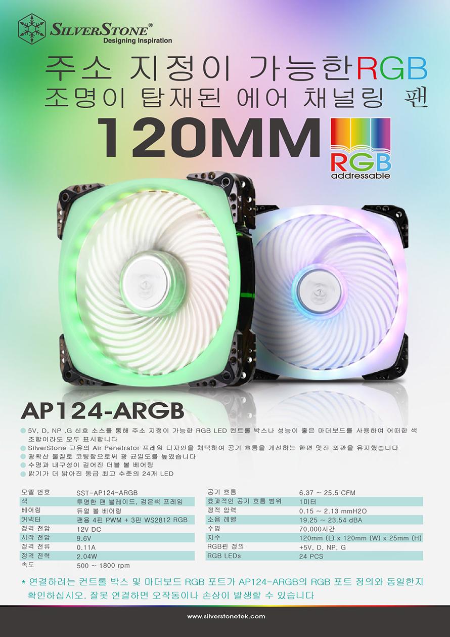 SilverStone  SST-AP124-ARGB