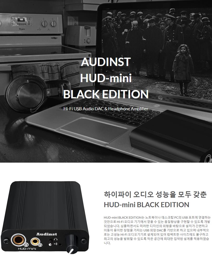 오딘스트 HUD-mini BLACK EDITION