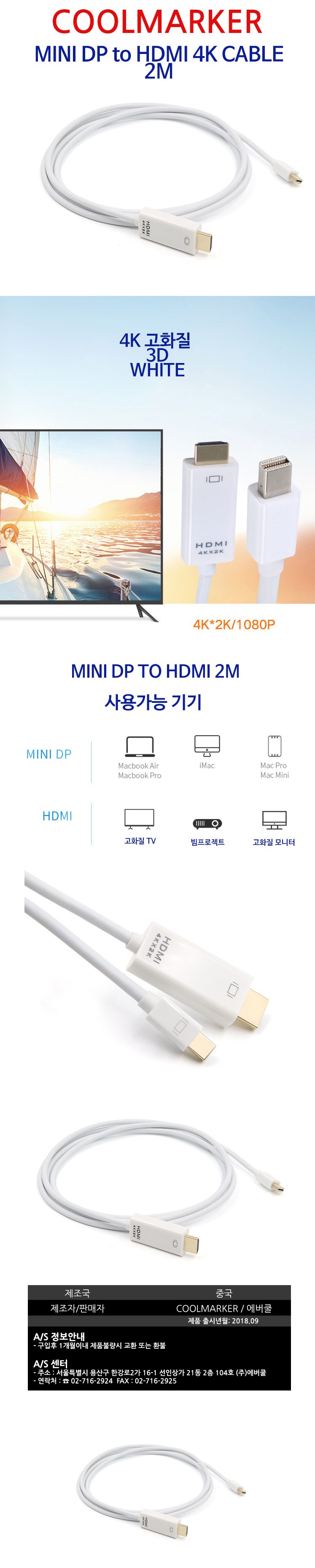 EVERCOOL COOLMARKER Mini DP to HDMI 변환 케이블 (2m)