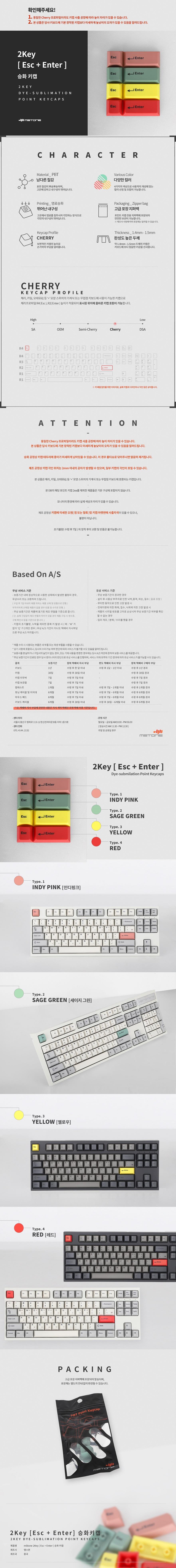 엠스톤글로벌 mStone 2Key ESC + ENTER 승화 키캡 (옐로우)