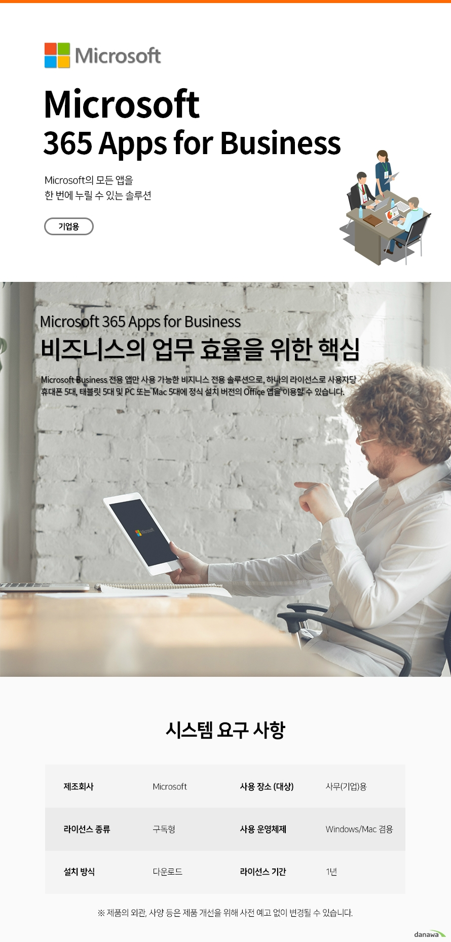 Microsoft 365 Apps for Business (1년 라이선스)