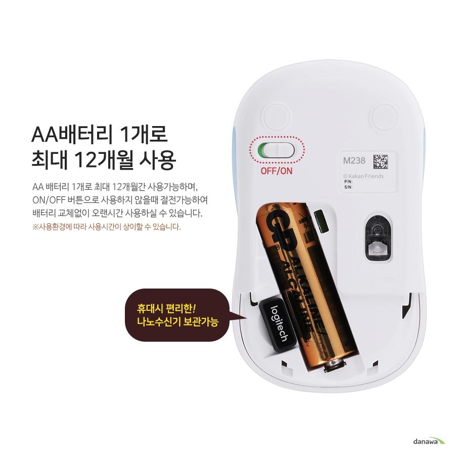 AA배터리 1개로 최대 12개월 사용가능.(사용환경에 따라 상이할 수 있습니다.)
