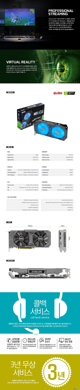 이엠텍 지포스 GTX 1660 SUPER MIRACLE D6 6GB
