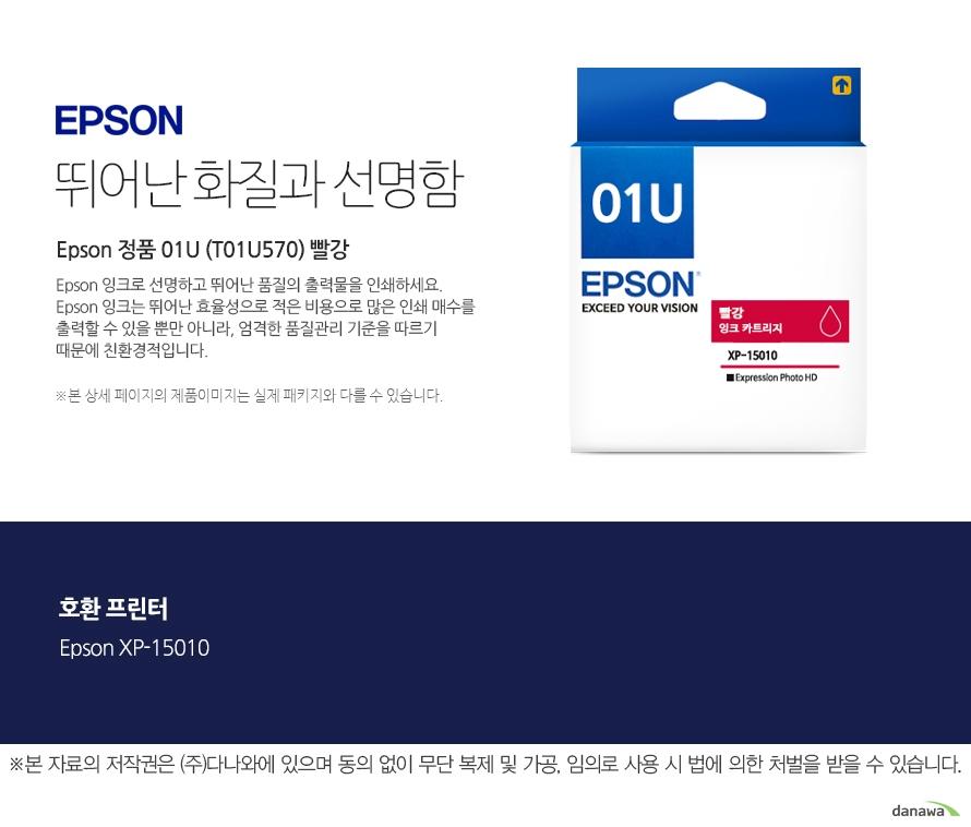 엡손잉크 뛰어난 화질과 선명함 Epson 정품 01U (T01U570) 빨강 Epson 잉크로 선명하고 뛰어난 품질의 출력물을 인쇄하세요. Epson 잉크는 뛰어난 효율성으로 적은 비용으로 많은 인쇄 매수를 출력할 수 있을 뿐만 아니라, 엄격한 품질관리 기준을 따르기 때문에 친환경적입니다.  본 상세 페이지의 제품이미지는 실제 패키지와 다를 수 있습니다. 호환 프린터 Epson XP-15010  본 자료의 저작권은 주식회사 다나와에 있으며 동의 없이 무단 복제 및 가공 임의로 사용 시 법에 의한 처벌을 받을 수 있습니다  출력 비용은 줄이고, 출력매수는 늘리고  엡손 잉크의 세가지 장점 출력 품질: 높은 퀄리티의 화질과 선명함을 제공합니다. 뛰어난 보존력: 사진 인쇄 시 물, 오존 등으로부터 사진을 보호합니다. 출력 오류 최소화: 완벽한 기술을 통해 출력 오류를 최소화합니다.