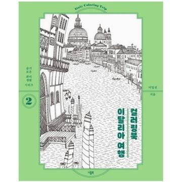 니들북 이탈리아 여행 컬러링북
