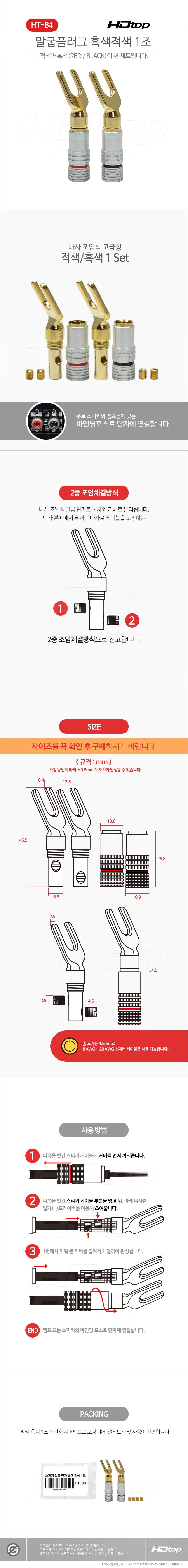 탑라인에이치디 HDTOP 스피커 말굽 단자 흑색 적색 1조 (HT-B4)