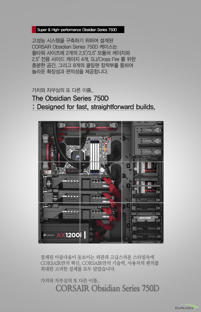 CORSAIR OBEDIAN 750D의 가치와 자부심은 다릅니다.