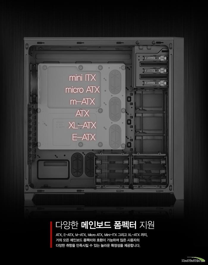 다양한 메인보드 폼펙터를 지원하는 CORSAIR OBEDIAN 750D