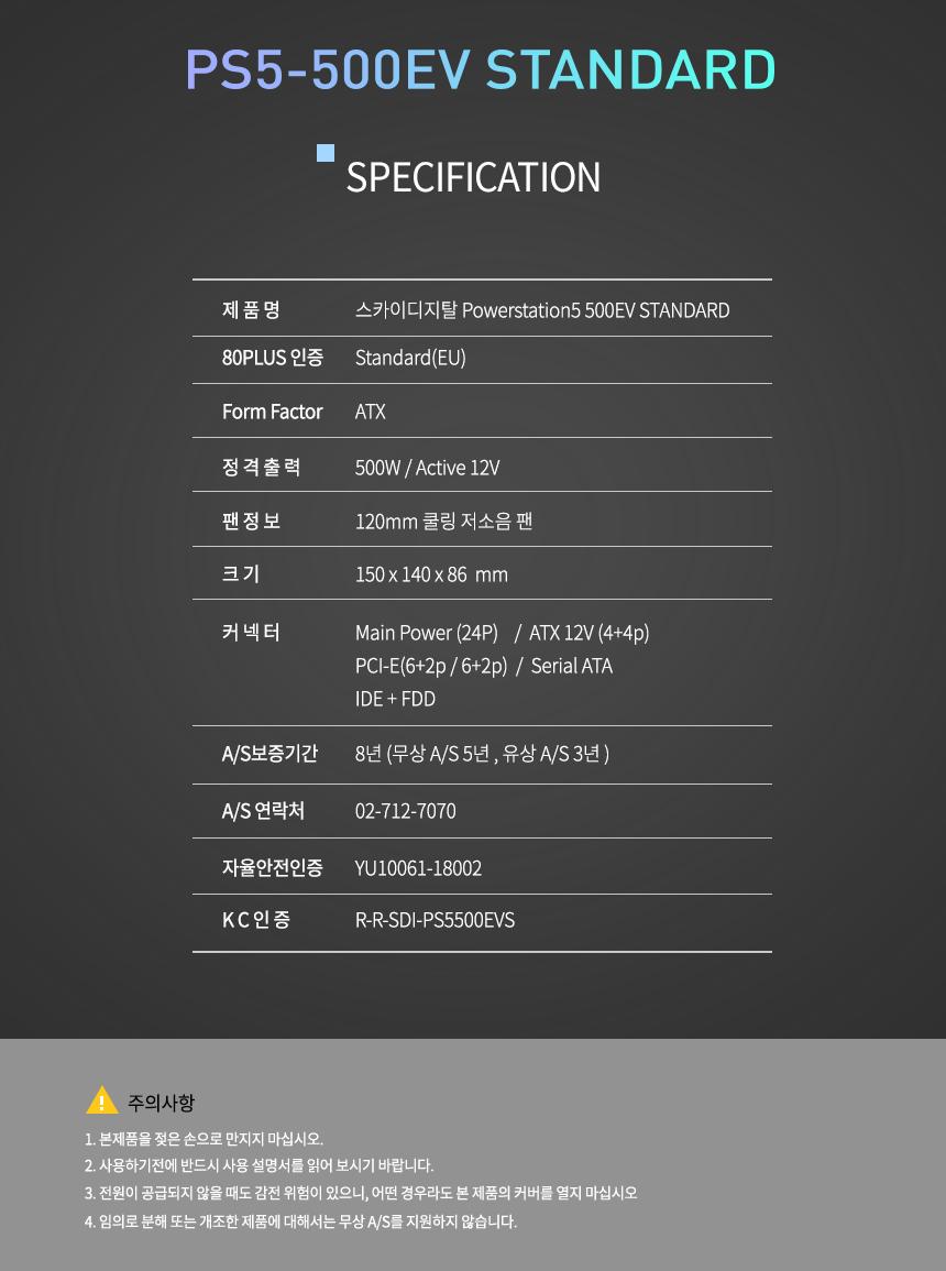 스카이디지탈  파워스테이션5 PS5-500EV Standard