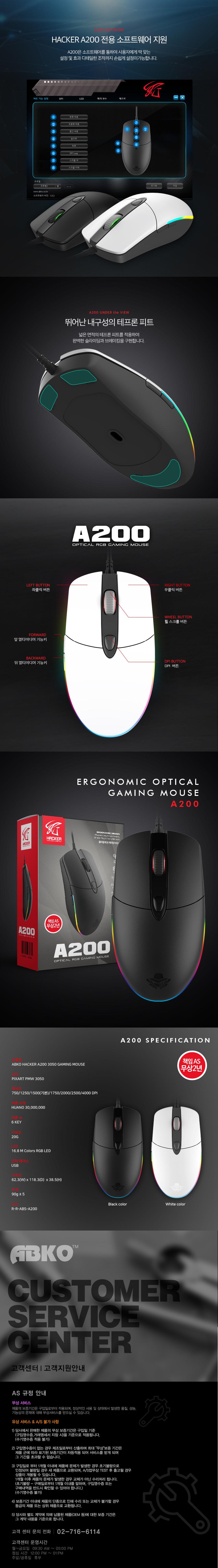 ABKO HACKER A200 3050 RGB 게이밍 마우스(블랙)
