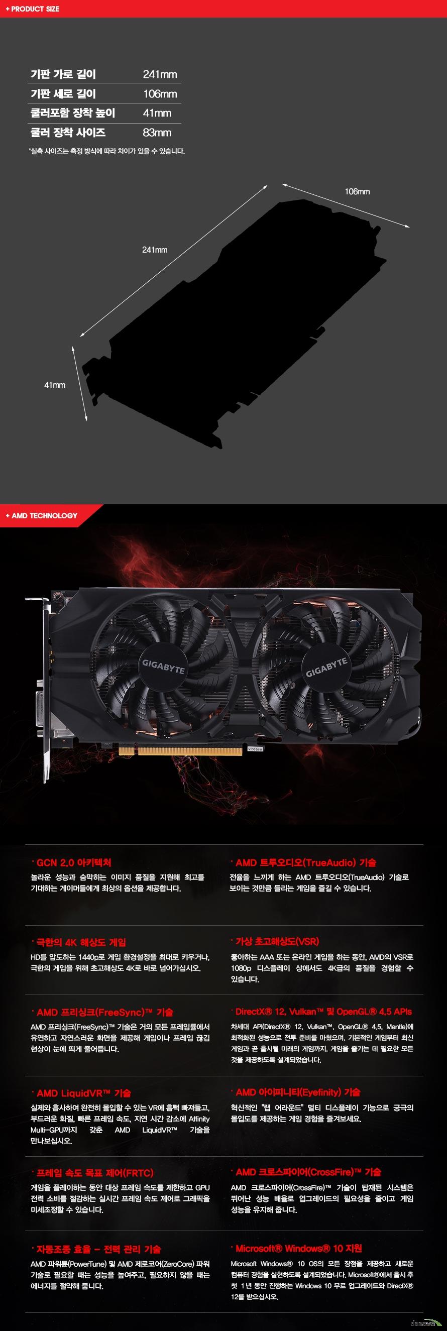 제품 크기 및 AMD 기술