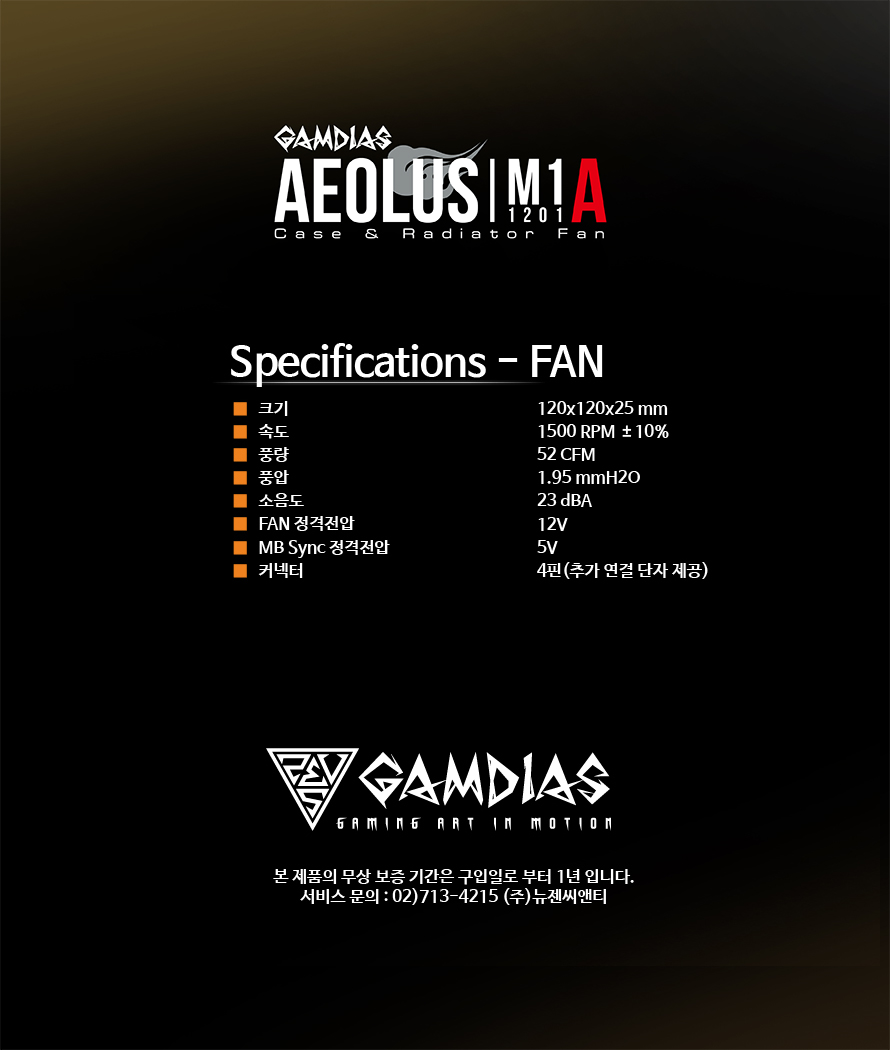 GAMDIAS AEOLUS M1A 1201