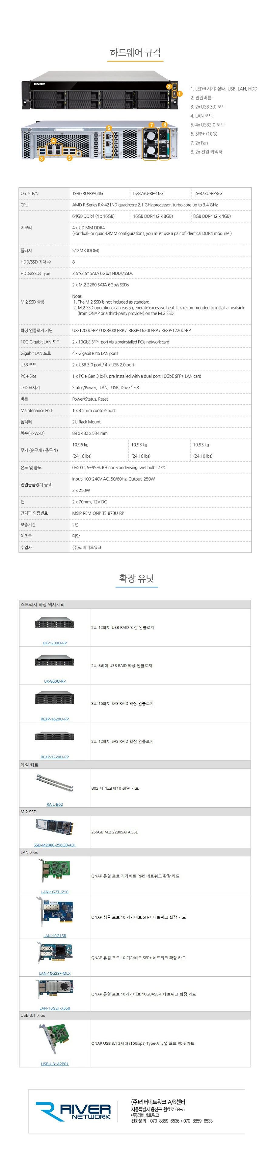 QNAP  TS-873U-RP-8G(하드미포함)