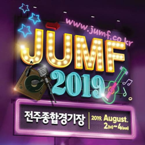 JUMF 2019 전주 얼티밋 뮤직 페스티벌 (전북/8.2~4)_이미지