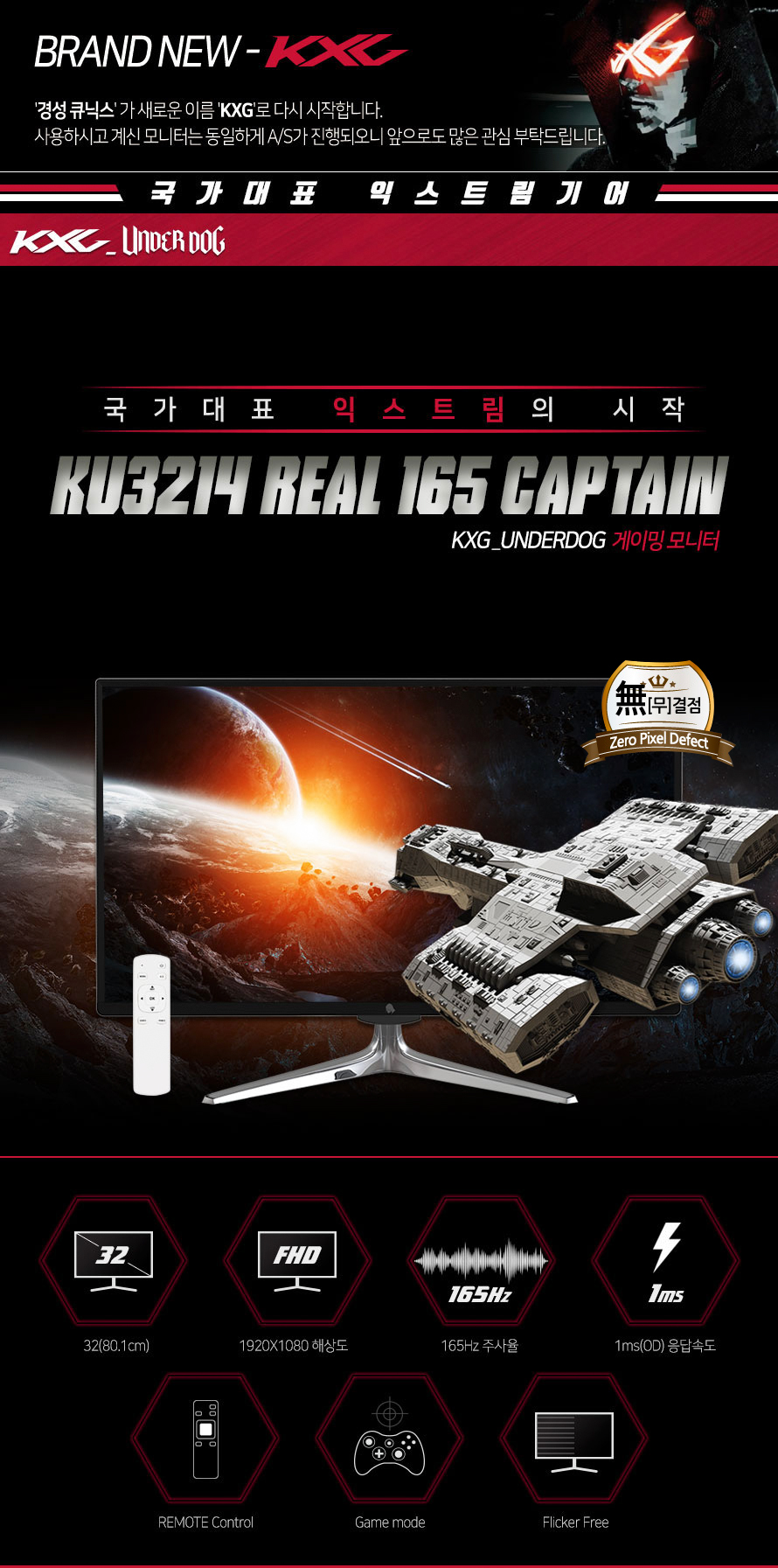 KXG UNDERDOG KU3214 REAL 165 CAPTAIN 무결점