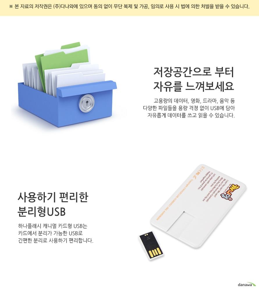 하나플래시 캐니멀 카드형 (32GB)[촬영상품]
