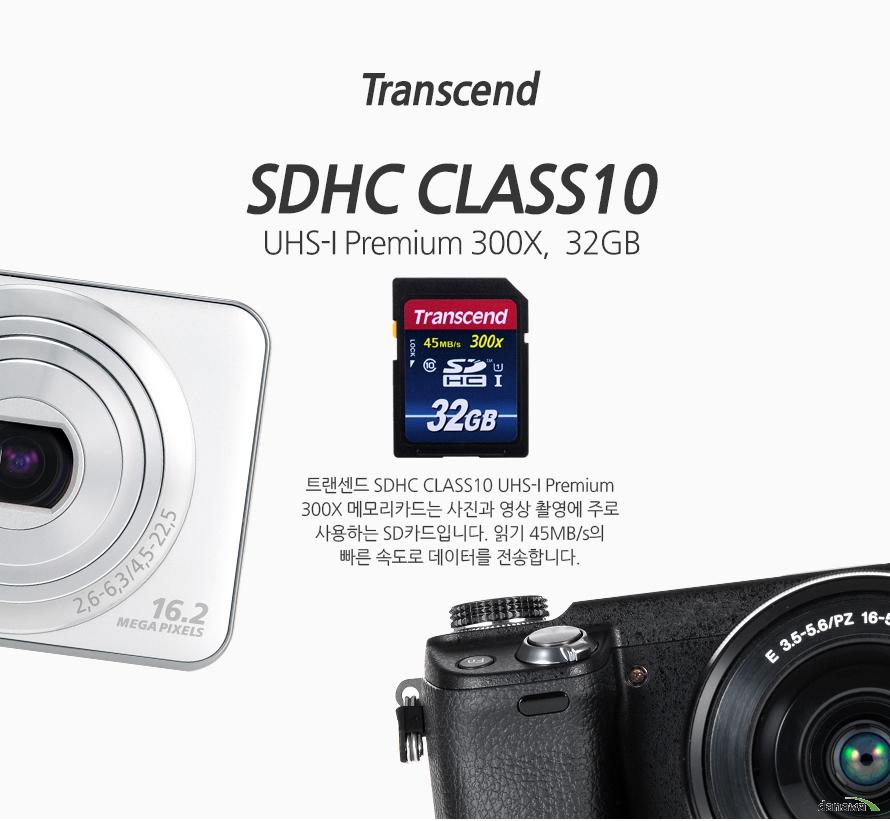 트랜센드 SDHC CLASS10 UHS-I Premium 300X (32GB)