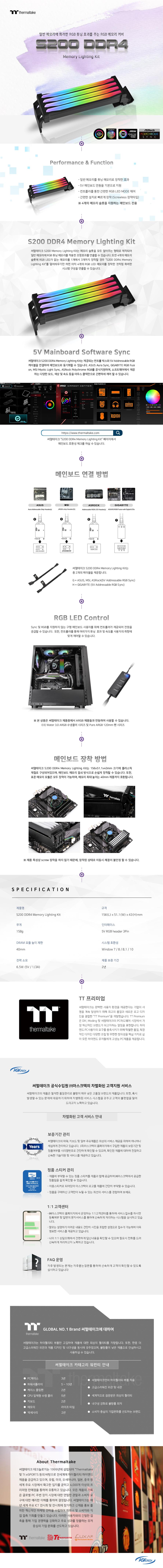 써멀테이크 S200 DDR4 메모리 라이팅 키트