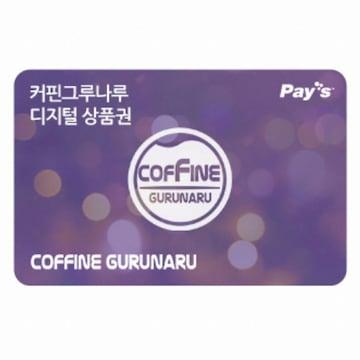 커핀그루나루 디지털 상품권(5만원)
