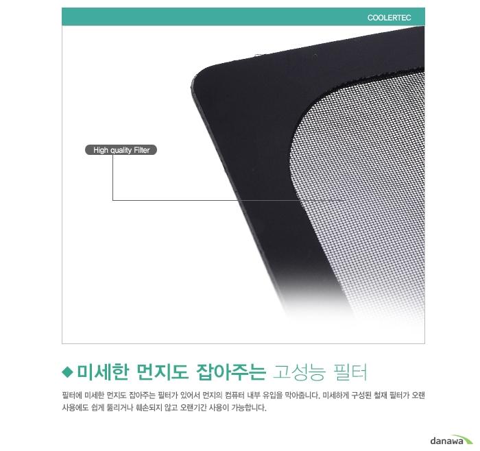 COOLERTEC FFM 140 Magnetic (BLACK) 제품 고효율/고성능 쿨링팬 부분 이미지 및 설명