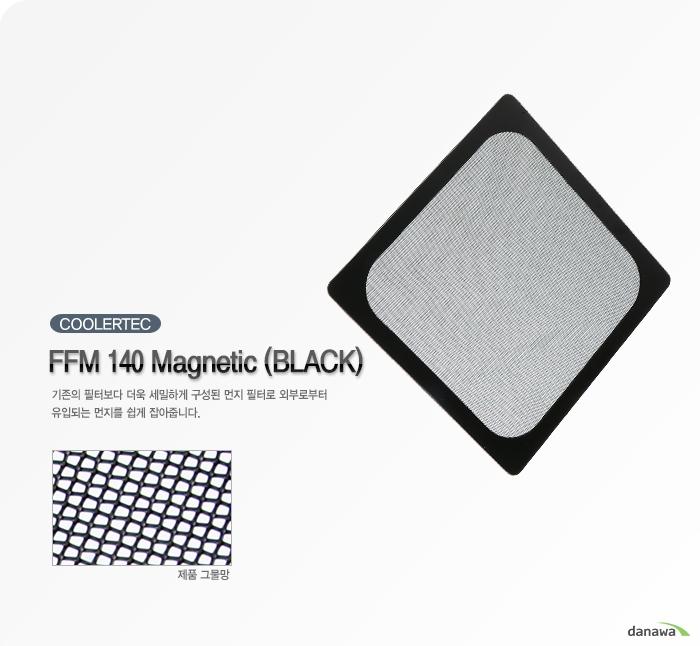 COOLERTEC FFM 140 Magnetic (BLACK) 제품 사이즈 측정 이미지 및 설명