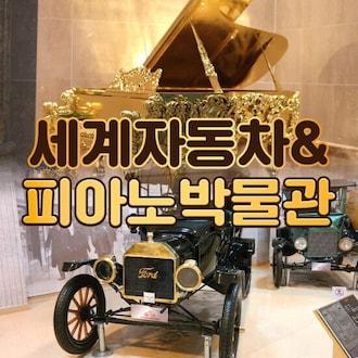 세계자동차 피아노 박물관 이용권 (제주) (소인)_이미지