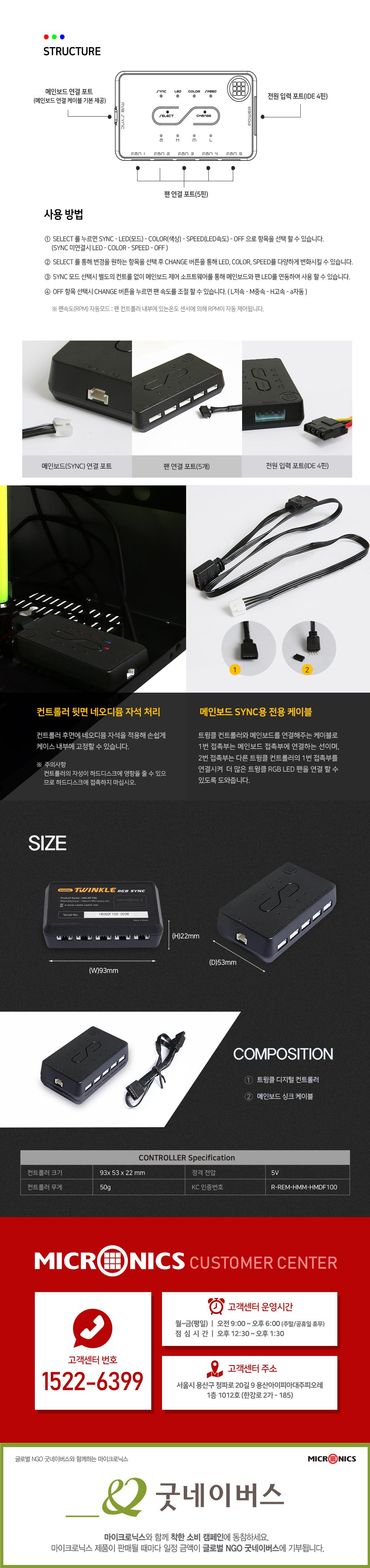 마이크로닉스  MANIC 트윙클 Digital RGB Sync 팬 컨트롤러
