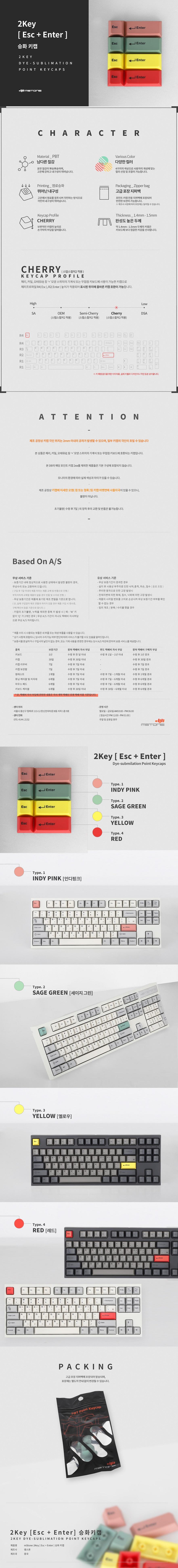 엠스톤글로벌 mStone 2Key ESC + ENTER 승화 키캡(인디 핑크)