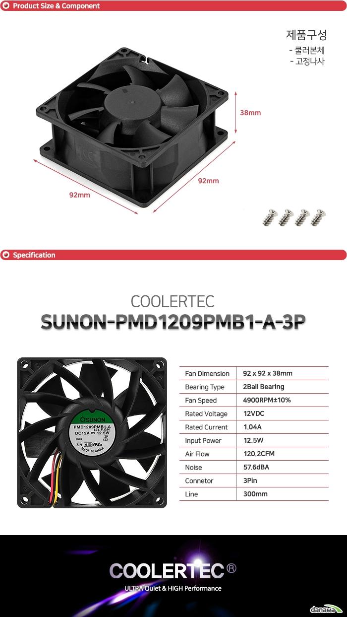SUNON PMD1209PMB1