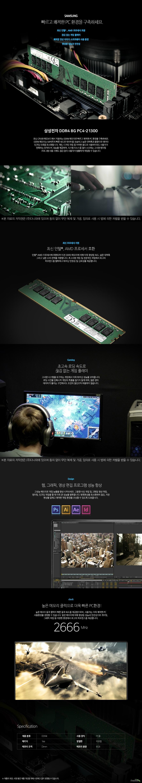 삼성전자 DDR4 8G PC4-21300 (정품)  빠르고 쾌적한 PC 환경을 구축하세요. 최신 인텔 및 AMD 프로세서 호환 끊김 없는 게임 플레이  쾌적한 영상 이미지 소프트웨어 사용 환경  향상된 성능과 안전성  최신 CPU와 메인보드에서 지원하는 DDR4 메모리로 빠르고 쾌적한 PC 환경을 구축하세요. DDR4 메모리는 64비트의 빠른 속도로 데이터를 전송하고 높은 대역폭과 용량으로 데이타 인코딩 오류를 최소화합니다. 게임, 디자인 작업 등 어떠한 용도로 사용하더라도 사용자가 만족하는 최적의 PC 성능을 제공하며, 시스템 리소스를 많이 소모하는 고사양 렌더링 프로그램 사용 시에도 끊김 없이 사용자가 원활하게 작업할 수 있습니다.   최신 프로세서 지원 최신 인텔 및 AMD 프로세서 호환 최신 인텔 및 AMD 프로세서에 호환되며 이전 DDR3 메모리에 비해 더욱 향상된 속도, 넓은 대역폭 그리고 낮은 소비 전력을 자랑합니다. 초고사양 게임 및 전문적인 작업에서 최고의 퍼포먼스를 발휘하고 뛰어난 안정성 및 신뢰성을 제공합니다.     Gaming 초고속 로딩 속도로 끊김 없는 게임 플레이 고사양 시스템을 요구하는 게임에서 더욱 뛰어난 성능을 보여줍니다. 로딩 시간을 단축시켜 게임의 흐름을 끊기지 않게 하며, 많은 양의 데이터가 몰리는 구간에서도 조금의 끊김조차 허용하지 않습니다.  Design 웹, 그래픽, 영상 편집 프로그램 성능 향상 고성능 메모리로 작업 능률을 향상 시켜보세요. 고용량 사진 작업 및 고화질 영상 작업, 렌더링, 인코딩 작업을 할 때 더욱 큰 성능을 발휘합니다. 병목현상을 최소화하여 끊김, 지연 현상을 없애고 쾌적한 작업 환경을 조성할 수 있도록 도와줍니다.  clock 높은 메모리 클럭으로 더욱 빠른 PC환경! 높은 메모리 동작 클럭이 빠른 동작 속도를 제공함으로써, 사용자는 더욱 쾌적한 PC 사용환경을 경험할 수 있습니다. 일반 메모리에 비해 향상된 성능과 안전성으로 게이밍, 그래픽 작업 등 다양한 환경에서 최고의 퍼포먼스를 제공합니다.