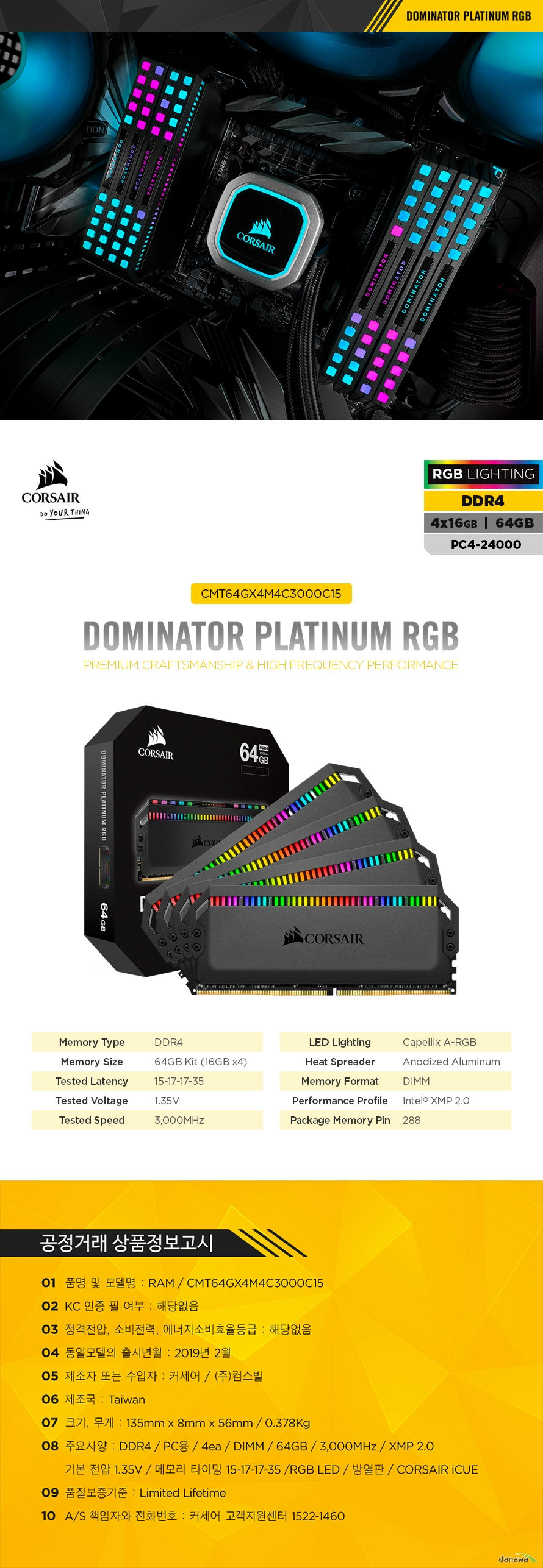 CORSAIR  DDR4 64G PC4-24000 CL15 Dominator Platinum RGB (16Gx4)