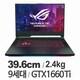 ASUS ROG Strix G G531GU-AL110 (SSD 256GB)